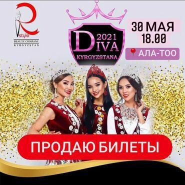 Услуги - Кыргызстан: Продаю билеты на МИСС ДИВА 2021