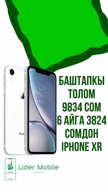 учитель истории вакансии бишкек in Кыргызстан | САНТЕХНИКИ: Купить айфон Купить телефон   Все модели телефонов в рассрочку, также