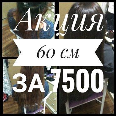 Наращивание волос 60 сантиметров за 7500 в Бишкек