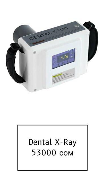 чепчики медицинские бишкек в Кыргызстан: Стоматологический рентген аппарат на заказ с заводов. Найдем и