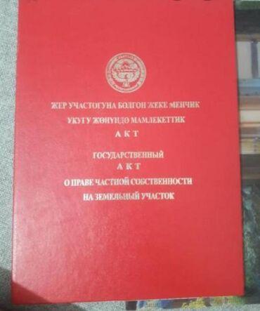 Пансионаты бостери - Кыргызстан: Сатам 12 соток Бизнес үчүн жеке менчик ээсинен