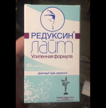 Редуксин Лайт = Оригинал в Бишкек
