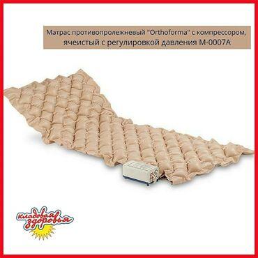 Ортопедические матрасы и подушки - Кыргызстан: Матрас представляет собой противопролежневую систему, состоящую из