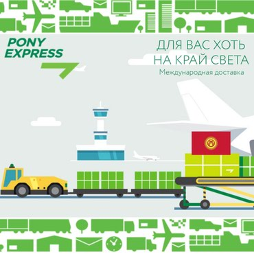 Выгодный тариф на международную в Бишкек