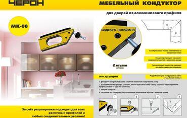 Мебельный кондуктор и шаблон МК-08.  Служит для сборки фасадов из рамо