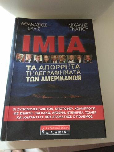 Βιβλία, περιοδικά, CDs, DVDs σε Thessaloniki