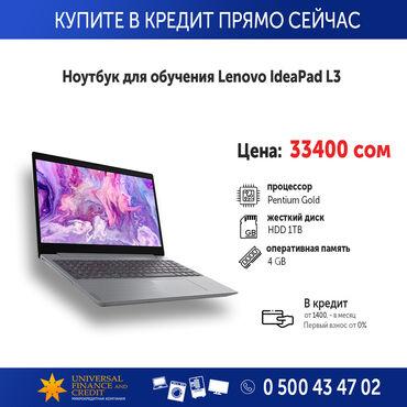 Ноутбуки и нетбуки - Кыргызстан: Ноутбуки для дистанционного обучения в кредит без первоначального