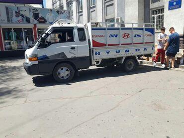 Портер  Вывоз мусора перевозка груза по городу и району