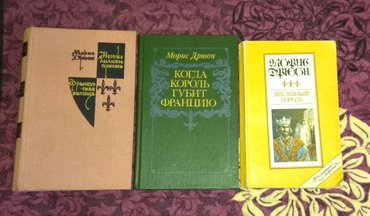 сыр король артур в Кыргызстан: Продаю книги Морис Дрюон: Негоже лилиям прясть. Французская волчица -