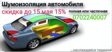 Автоуслуги - Ленинское: | Шумоизоляция