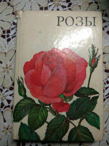 """Продаю книгу """"розы"""" всё о розах (с цветными картинками) полезная кни"""