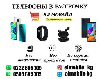 берекет гранд телефоны в рассрочку в Кыргызстан: Рассрочкага Телефондор% Пайызы жок.1) Кардарлардын жашы 22+2) КИБ