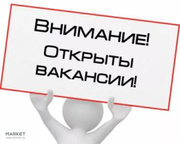 Вакансия администратор - Кыргызстан: Внимание у нас открыта вакансия на администратораВозраст от 20 и