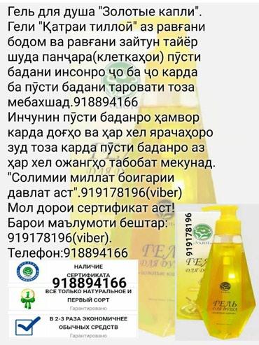 От Вас плохо пахнет? в Душанбе