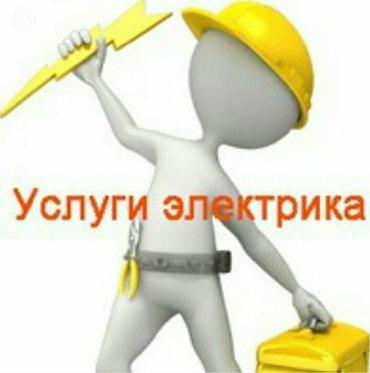 журнал вопросы экономики в Кыргызстан: Электрика электро-монтажные работы от и до! Все вопросы по телефону