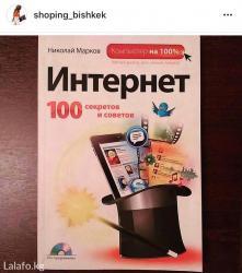 Новая книга с диском-200с. в Бишкек