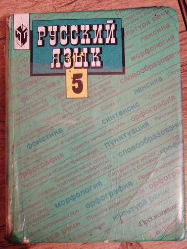 человек-и-общество-5-класс-книга в Кыргызстан: Книга русский язык 5 класс