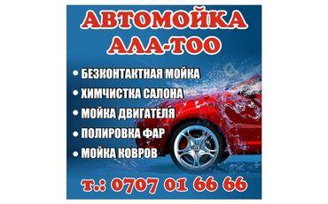 Работа - Новопавловка: Автомойка Ала тоо  Полировка фар химчистка  Промывка двигателя Чистка