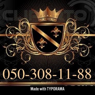 Bakı şəhərində ✔️050-308-11-88 Yeni VIP Azercell nömrə.