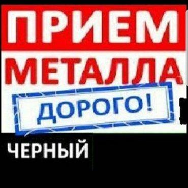 металл пирнимаю самовывоз Бишкек любой металл 24часа Звоните в Бишкек