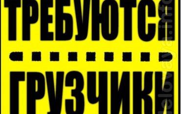 Грузчик керек дордойго хоз товар сатабыз. 18-22 жаштагы балдар керек в Бишкек