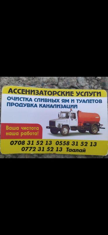 Ассенизаторские услуги::Очистка славных ям и туалетов. Продувка