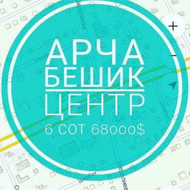 Продам - Бишкек: Продам 6 соток Строительство