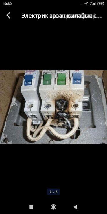 уй було жана тошок сырлары в Кыргызстан: Электрик арзан уй монтаж любой ремонт ??