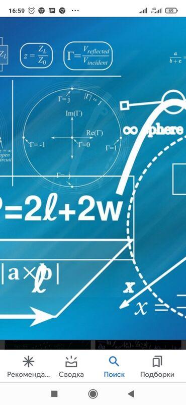 Услуги - Шопоков: Репетитор   Математика   Подготовка к экзаменам