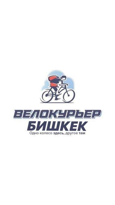 детские смеси в бишкеке в Кыргызстан: Ищу работу вело курьера в Бишкеке  Есть велосипед