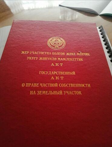 продам вагон ресторан в Кыргызстан: Продам 40 соток Для бизнеса от собственника