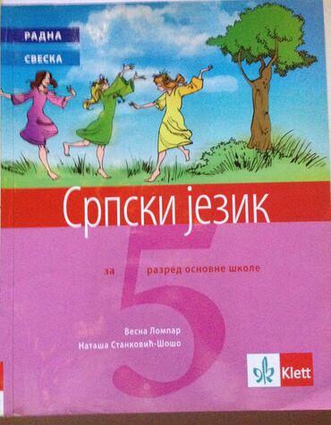 Dvd za auto - Srbija: SRPSKI JEZIK – RADNA SVESKA ZA 5. RAZRED OSNOVNE ŠKOLE, KLETT  RADNA S
