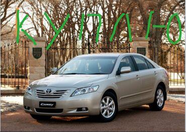 Транспорт - Кировское: Toyota Camry 2007 | 150000 км