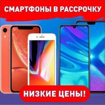 cisternu 5 kub в Кыргызстан: Телефоны в рассрочку до 3 месяцев !!!ВЫ можете взять телефоны в
