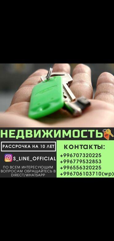 жилье за рубежом в Кыргызстан: Компания | Займ