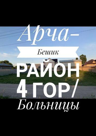 купить гантели бу в бишкеке в Кыргызстан: 4 соток, Для строительства, Срочная продажа, Красная книга, Договор купли-продажи