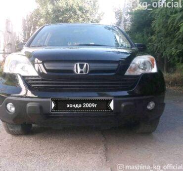 хонда фит запчасти бу бишкек в Кыргызстан: Honda CR-V 2.4 л. 2009 | 135200 км