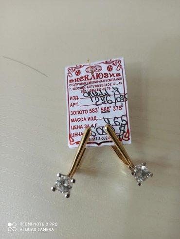 Серьги - Кыргызстан: Серьги 585 проба, бриллиантами об,вес 1,5 карат будет хорошая скидка