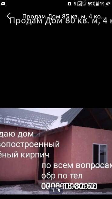 Визион групп ош - Кыргызстан: Сатам Үй 65 кв. м, 4 бөлмө