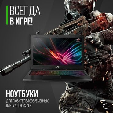 где купить куркуму в бишкеке в Кыргызстан: У нас самый широкий выбор игровых ноутбуковпродажа ноутбуков,продажа