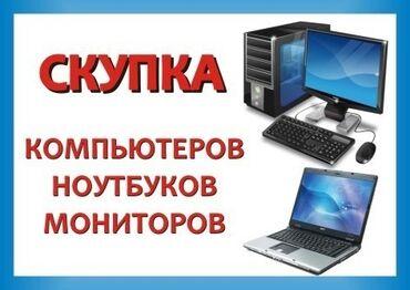 Электроника - Ош: Куплю компьютерыноутбуки и мониторы высокая оценка! Вотсапп номер