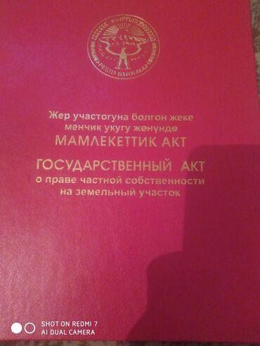 Визион групп ош - Кыргызстан: Сатам 6 соток Курулуш жеке менчик ээсинен