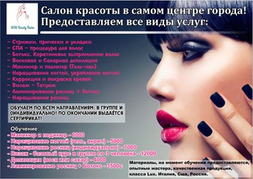 Wow Beauty Studio! в Бишкек