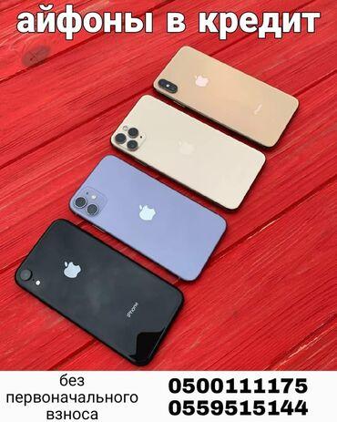 Новый iPhone 12 Pro Max 256 ГБ Синий
