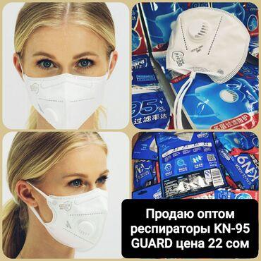 Продаю респираторные маски KN-95 GUARDПятислойные, с клапанами. Не