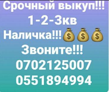 сдаю квартиру аламедин 1 долгосрочно in Кыргызстан | ДОЛГОСРОЧНАЯ АРЕНДА КВАРТИР: 1 комната, 123 кв. м, Без мебели