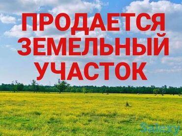 Продам - Бишкек: Продам 28 соток Для бизнеса от собственника
