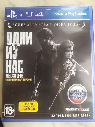 Электроника - Гюргян: PS4 (Sony Playstation 4)