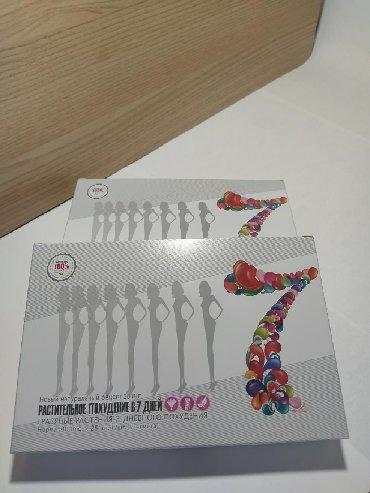 эффективные препараты для похудения в Кыргызстан: Препарат 7 дней. эффективный . оригинал. 2 и более шт будет скидка