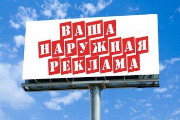 Вывески, лайтбоксы, объемные буквы... изготовление, монтаж, ремонт... в Бишкек